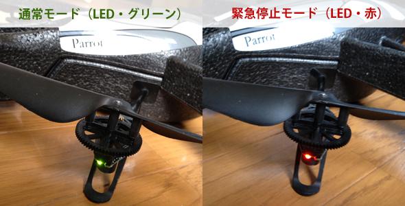 Drone_LED
